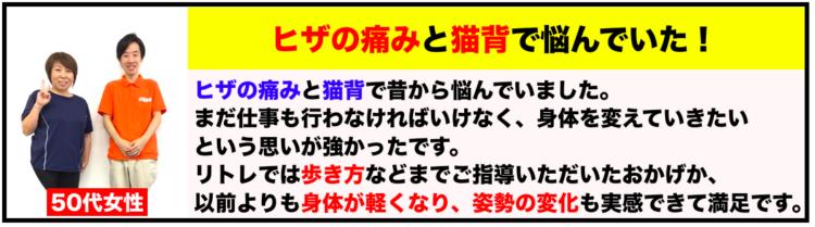 福岡大野城市整体・トレーニング お客様の声2