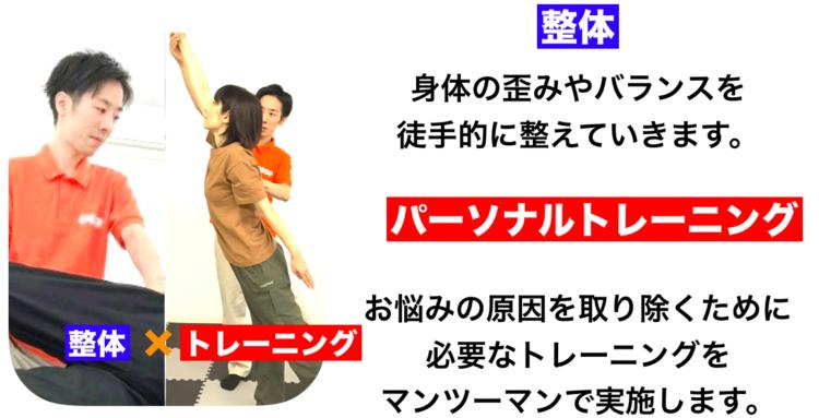 福岡 大野城市 整体とパーソナルトレーニング