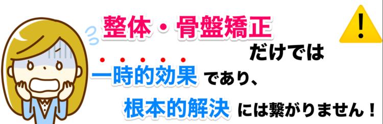 福岡大野城市 整体・骨盤矯正は効果ない
