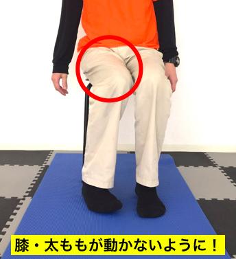 下腿内旋 悪い例