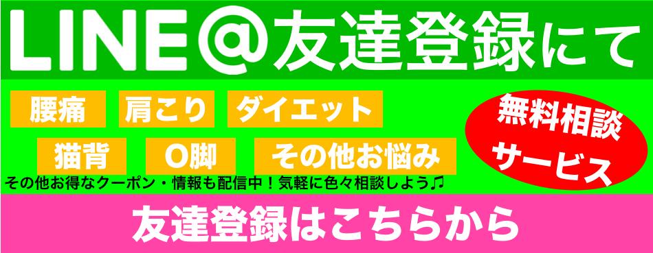 LINE友達登録で無料相談!!