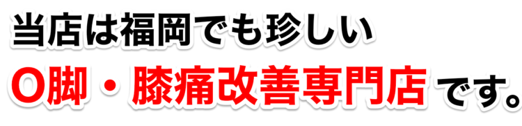 福岡のO脚・膝痛改善専門店