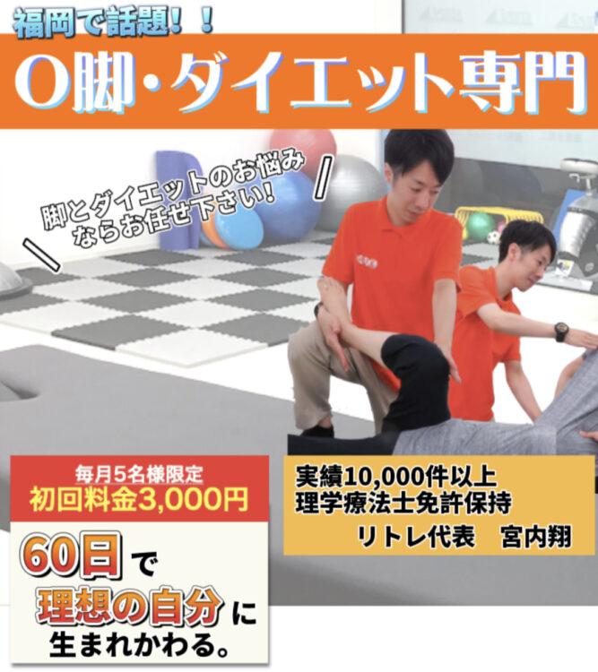 福岡のO脚・ダイエット専門店