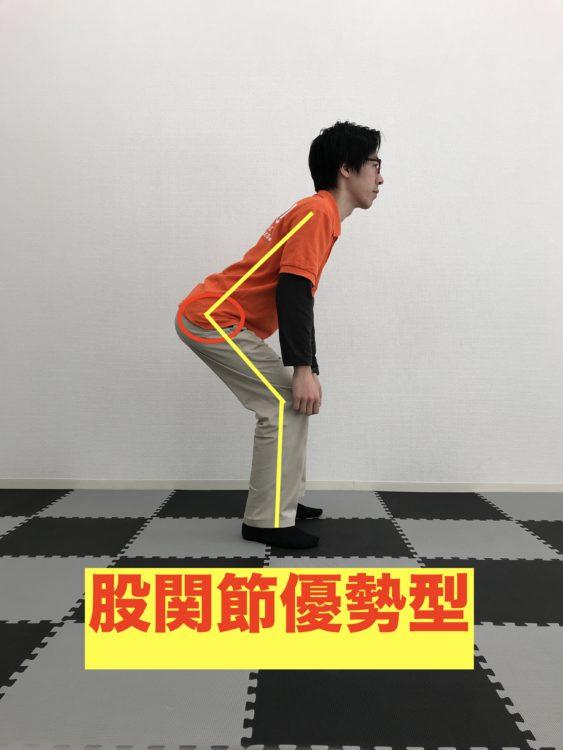 正しい身体の使い方 スクワット 股関節優勢