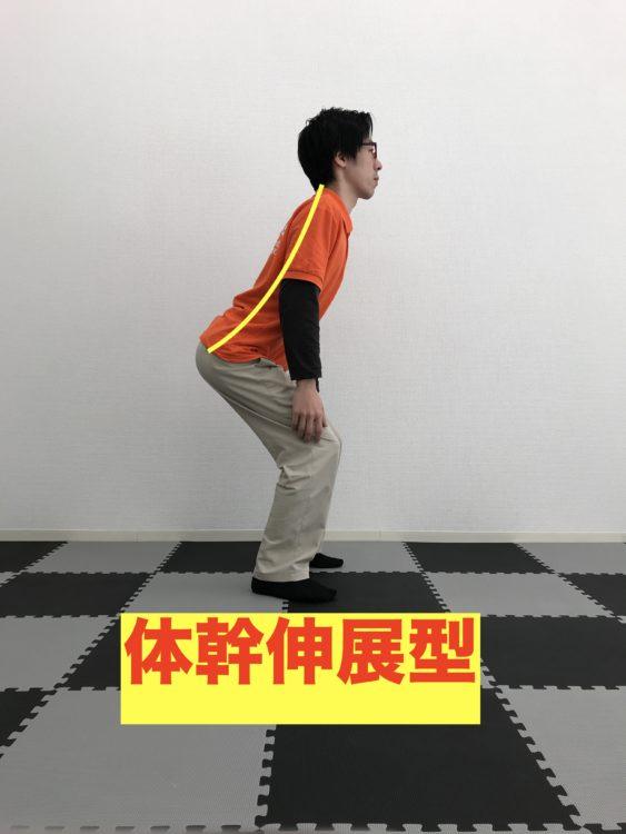 正しい身体の使い方 スクワット 体幹伸展型