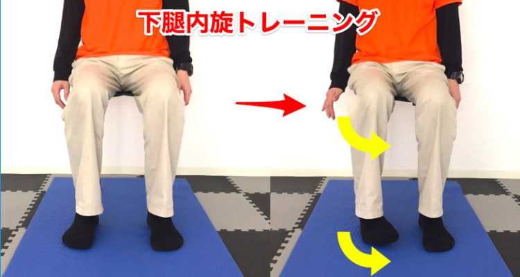 O脚改善 下腿内旋トレーニング