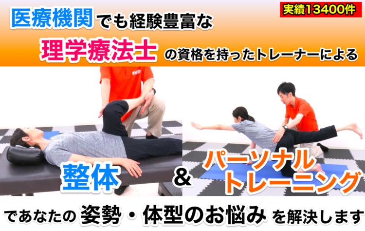 福岡大野城市 整体 パーソナルトレーニング