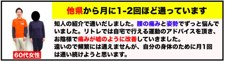 福岡大野城市整体・トレーニング お客様の声3