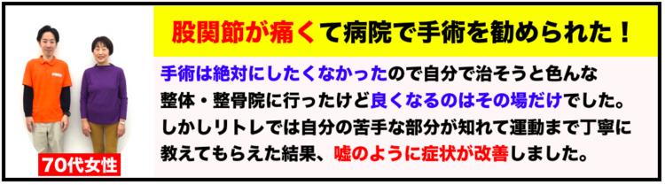 福岡大野城市整体・トレーニング お客様の声1
